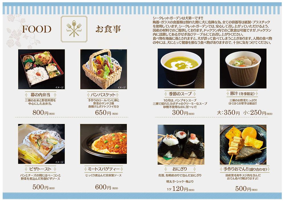 menu_20_10_13D_D_ページ_1.jpg