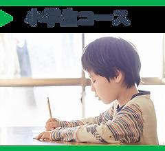 小学生コース201910.png