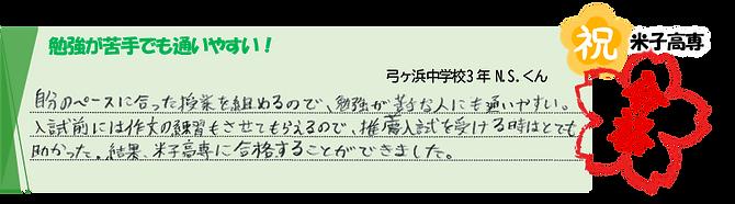 米子高専_合格_2020.png