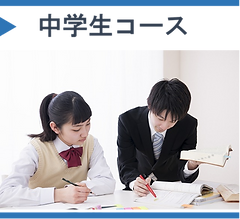 中学生コース201910.png