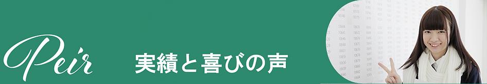 実績・コメント.png