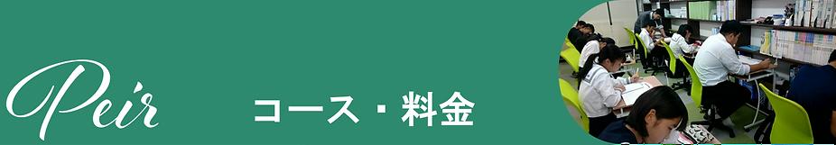 コース・料金.png