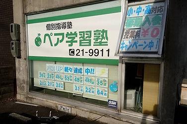 米原教室.jpg