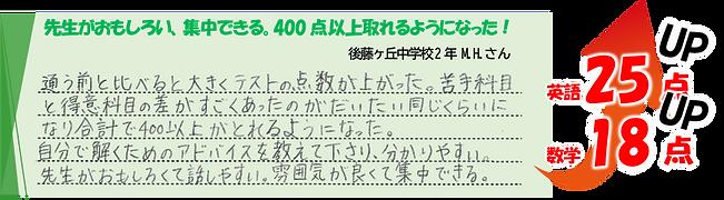後藤ヶ丘中_テスト_得点_2020.png