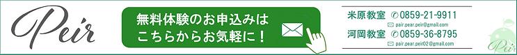 問い合わせボタン.png