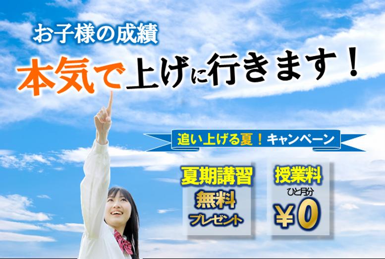 2021_夏_成績_上げる.png