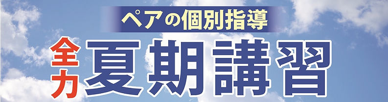 s-2019夏期講習トップ.jpg