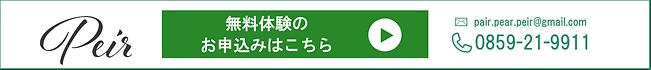お申込みボタン.png