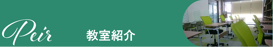 教室紹介.png