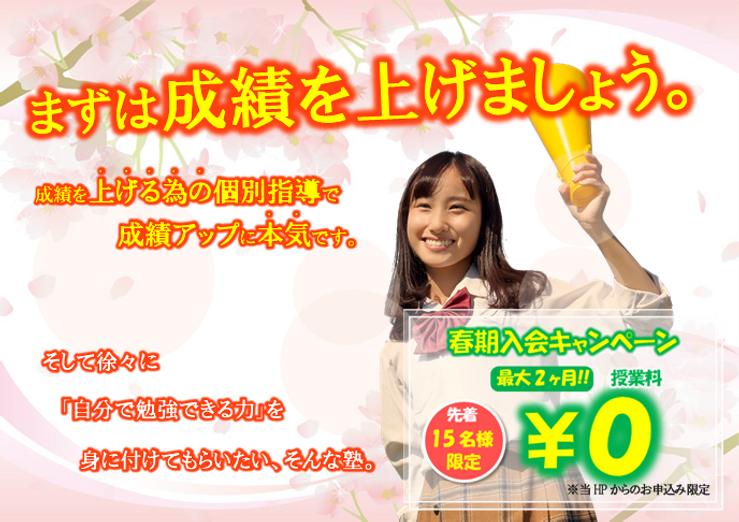 春トップ画_202102.png