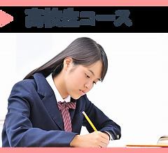 高校生コース201910.png