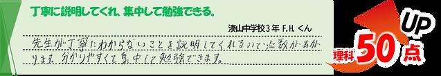 湊山中_理科_得点UP.png