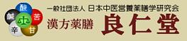 良仁堂バナー.png