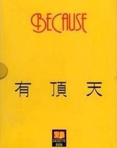 有頂天,uchoten,バンド,KERA,ケラ,album,アルバム,BECAUSE,ビコーズ,心の旅,ホワイト・ソング