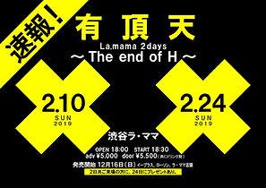 有頂天 ラママ ライブ 2days