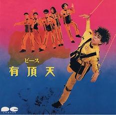 有頂天,uchoten,バンド,KERA,ケラ,album,アルバム,ピース,PEACE,BYE