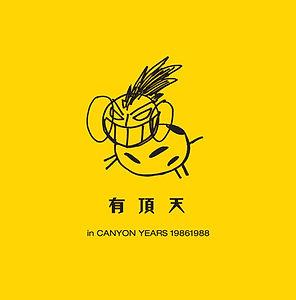 有頂天,uchoten,news,CANYON YEARS 19861988,キャニオン,BOX,KERA,ケラ,バンド