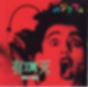 有頂天,uchoten,ケラ,kera,ナゴム,ベスト,1984~1987