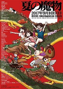 有頂天,夏の魔物,2017
