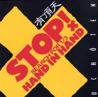 有頂天,uchoten,バンド,KERA,ケラ,album,アルバム,BOX,STOP! HAND IN HAND,search for 1/3