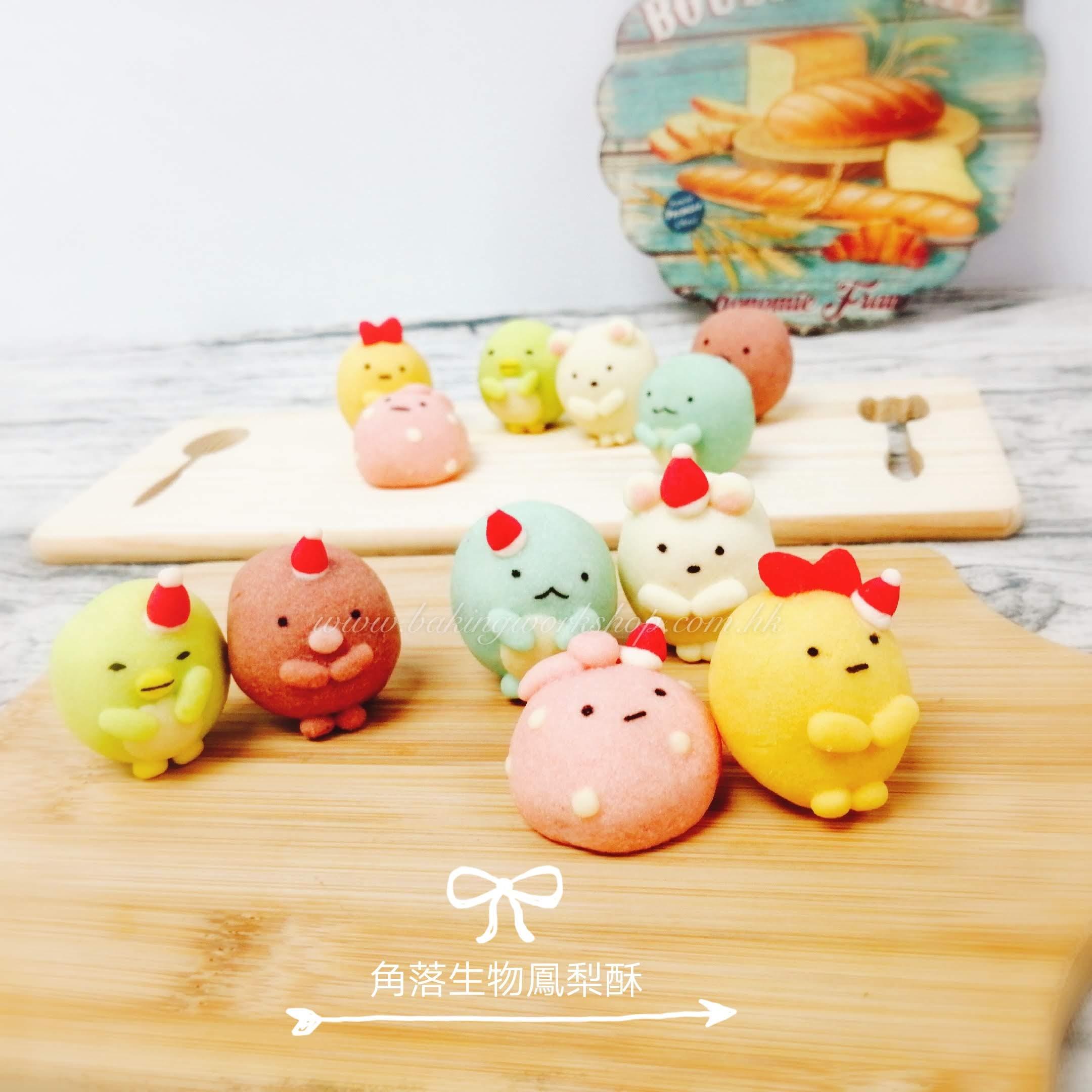角落生物鳳梨酥 (Christmas Version)