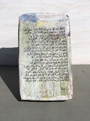 Hafez Poem | Ghazal No. 231