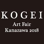 KOGE Art Fair Kanazawa 2018