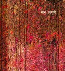 Andy Richter 『Serpent in the Wilderness』