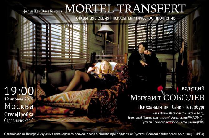"""Открытая лекция 19 апреля 2019. Психоаналитическое прочтение фильма """"Mortel Transfert"""" (ре"""