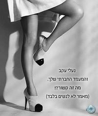 נעלי העקב והמעמד החברתי שלך,מה זה קשור?! (מאמר לא לנשים בלבד)
