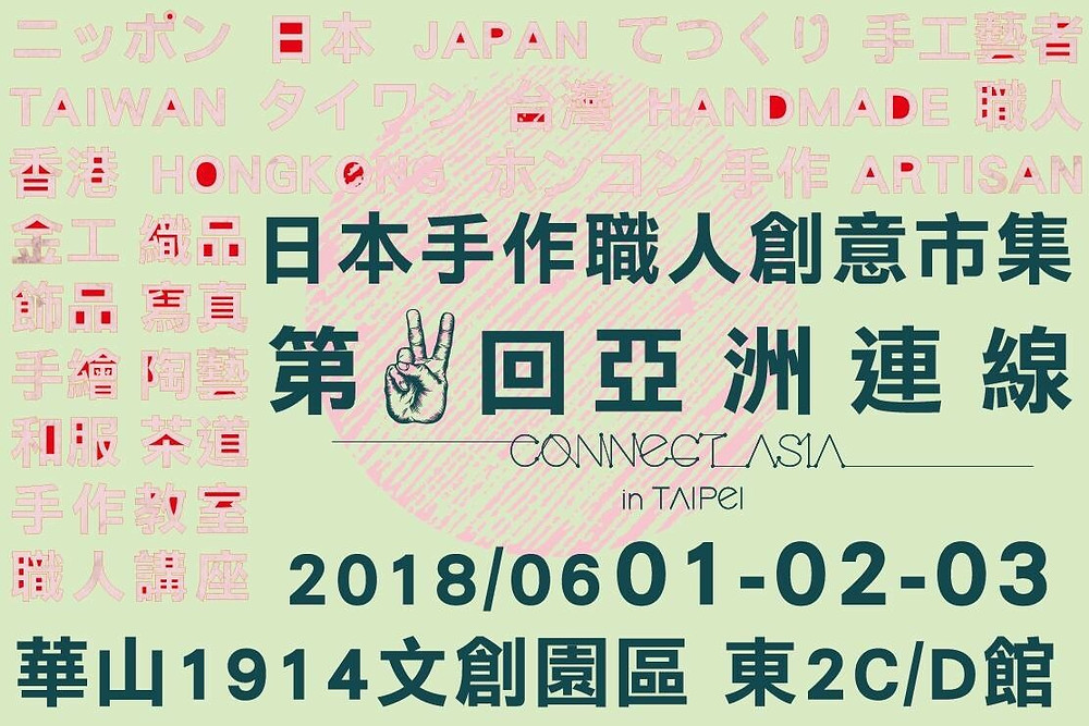CONNECT-ASIA 2nd