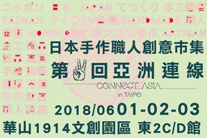 「CONNECT-ASIA 2th」が台北華山1914で6月1日~3日開催