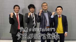 テレビ東京「今日からやる会議」(12/5放送)に弊社代表秋山が出演