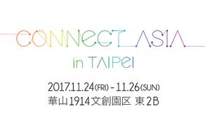 日本と台湾のクリエイターの架け橋に「CONNECT ASIA in TAIPEI」開催