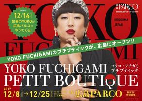 YOKO FUCHIGAMI プチブティック IN 広島パルコ開催!