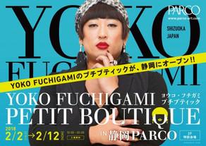 YOKO FUCHIGAMI プチブティック IN 静岡PARCO開催!