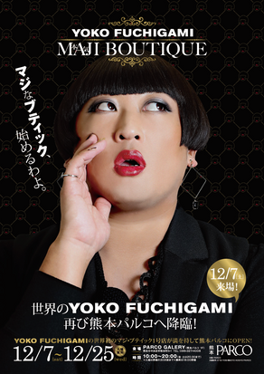 YOKO FUCHIGAMI MAJI BOUTIQUE 世界1号店がOPEN