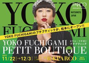 YOKO FUCHIGAMI プチブティック IN 松本パルコ開催!