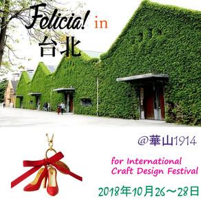 自社ブランドFelicia!が台湾初進出します!