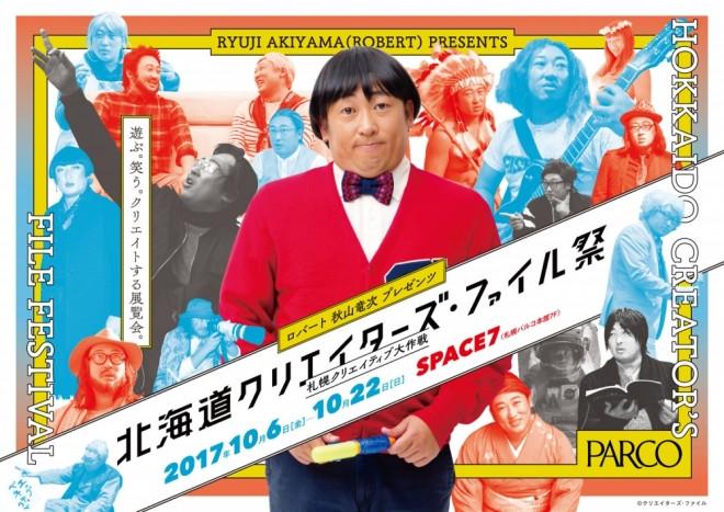 クリエイターズ・ファイル祭 北海道 札幌パルコ