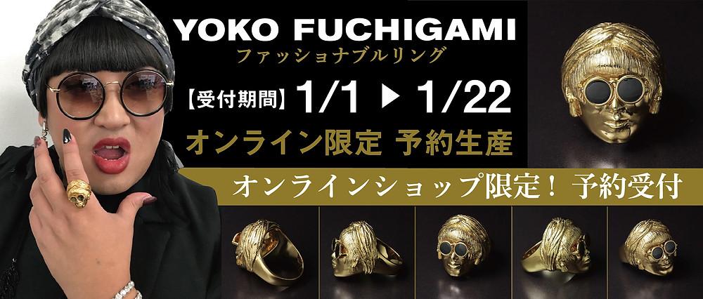YOKO FUCHIGAMI ファッショナブルリング