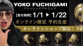 """ロバート秋山のクリエイターズ・ファイルで話題の""""YOKO FUCHIGAMI """"の「ファッショナブルリング」が2018年元旦からオンライン限定で予約開始!"""
