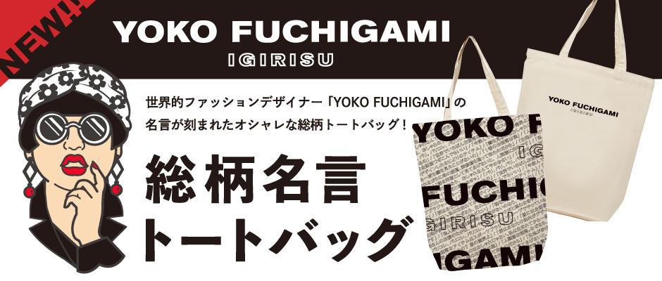 YOKO FUCHIGAMI名言トートバッグ