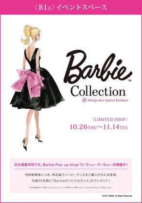 文化服装学院とコラボ『Barbie Collection LIMITED SHOP』新宿マルイ本館にて開催