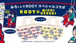 RODY×上杉みちくんのアイテムが登場!クリエイターズ・ファイルオンラインショップ限定!