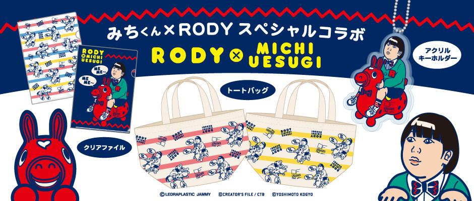RODY×上杉みちくんコラボ