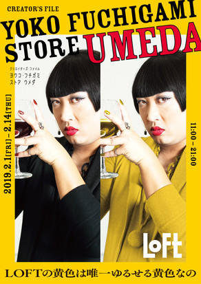 【速報❗️】2/1(金)〜YOKO FUCHIGAMI STORE UMEDA開催決定!