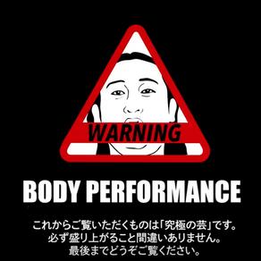 ロバート秋山が実演!体モノマネTシャツ「BOTY」の正しい使い方