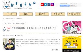 相撲の魅力を伝えるウェブマガジン「おすもうさん」にて弊社スタッフのインタビューが掲載されました!