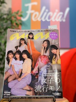 Felicia!が9/25発売の「anan」(マガジンハウス)に掲載されました!